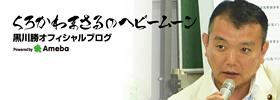 Amebaブログ オフィシャルブログ「黒川まさるのヘビームーン」