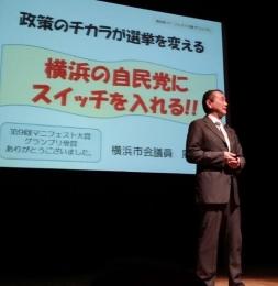 「議員改革」 01 黒川まさる ローカルマニフェスト