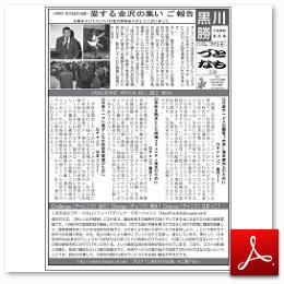 広報誌「ともづな」 第2号 サムネイル