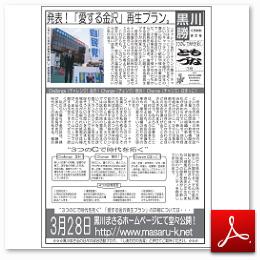 広報誌「ともづな」 第3号 サムネイル
