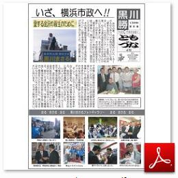 広報誌「ともづな」 第4号 サムネイル