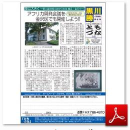 広報誌「ともづな」 第5号 サムネイル
