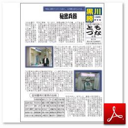 広報誌「ともづな」 第6号 サムネイル