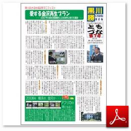 広報誌「ともづな」 第7号 サムネイル