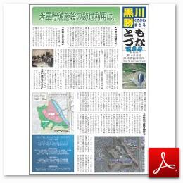 広報誌「ともづな」 第8号 サムネイル