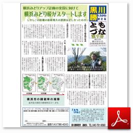 広報誌「ともづな」 第9号 サムネイル