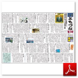 広報誌「ともづな」 第10号 サムネイル