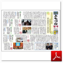 広報誌「ともづな」 第11号 サムネイル