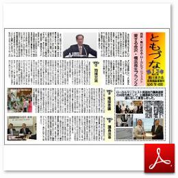 広報誌「ともづな」 第13号 サムネイル