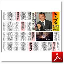 広報誌「ともづな」 第15号 サムネイル