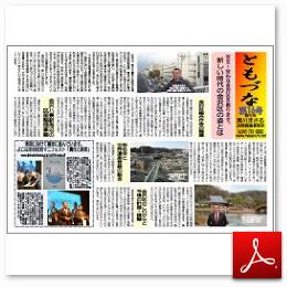 広報誌「ともづな」 第16号 サムネイル