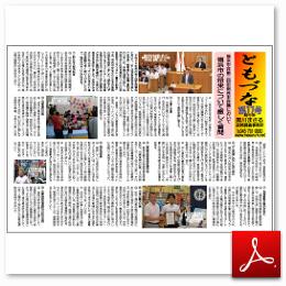 広報誌「ともづな」 第17号 サムネイル
