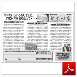 広報誌「ともづな」 第18号 サムネイル