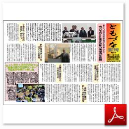 広報誌「ともづな」 第19号 サムネイル