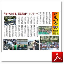 広報誌「ともづな」 第21号 サムネイル
