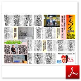 広報誌「ともづな」 第22号 サムネイル