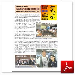 広報誌「ともづな」 第23号 サムネイル