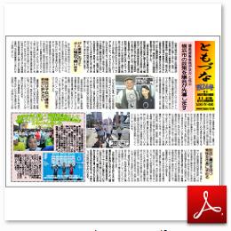 広報誌「ともづな」 第24号 サムネイル
