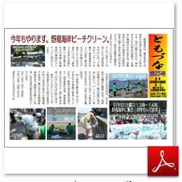 広報誌「ともづな」 第25号 サムネイル