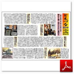 広報誌「ともづな」 第26号 サムネイル