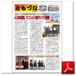 広報誌「ともづな」 第27号 サムネイル