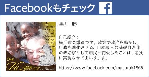 黒川勝 個人FBページにて、日々の活動を発信中!