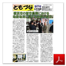 広報誌「ともづな」第29号 サムネール