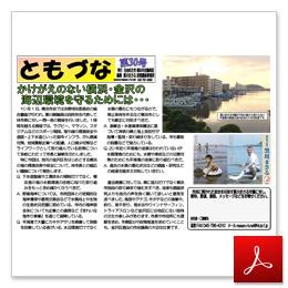 広報誌「ともづな」第30号 サムネール