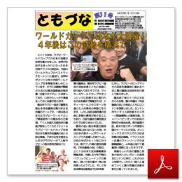 広報誌「ともづな」第31号 サムネール