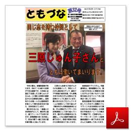広報誌「ともづな」第32号 サムネール