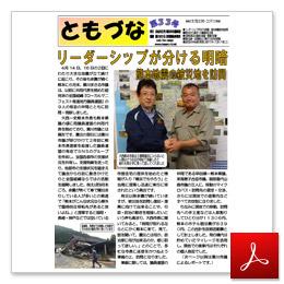 広報誌「ともづな」第33号 サムネール