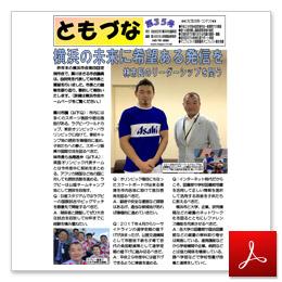 広報誌「ともづな」第35号 サムネール