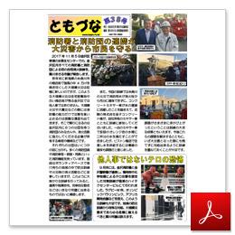 広報誌「ともづな」第38号 サムネール