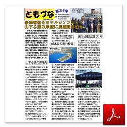 広報誌「ともづな」第39号 サムネール