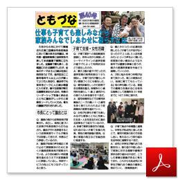 広報誌「ともづな」第40号 サムネール