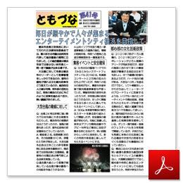 広報誌「ともづな」第41号 サムネール