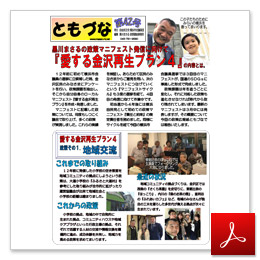 広報誌「ともづな」第42号 サムネール