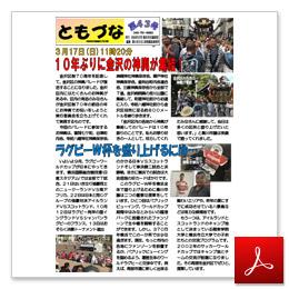 広報誌「ともづな」第43号 サムネール